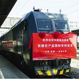 中新南向通道张掖农产品国际专列首发仪式在张掖火车站举行