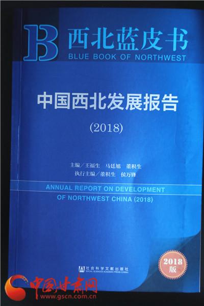 西北蓝皮书|《中国西北发展报告(2018)》
