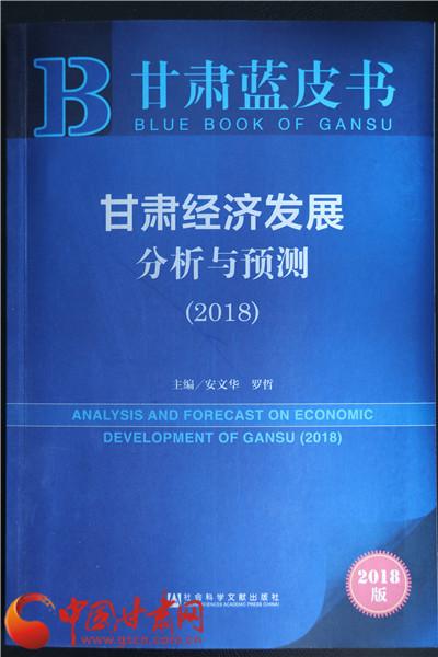 甘肃蓝皮书·经济|《甘肃经济发展分析与预测(2018)》