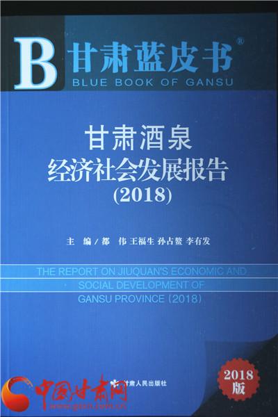 甘肃蓝皮书·酒泉|《甘肃酒泉经济社会发展报告(2018)》