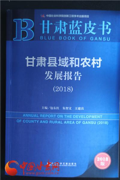 甘肃蓝皮书·县域|《甘肃县域和农村发展报告(2018)》