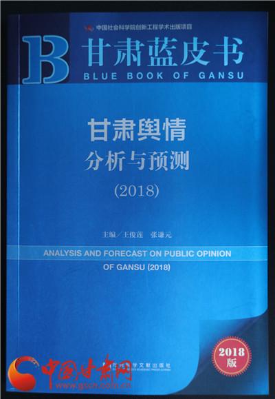 甘肃蓝皮书·舆情|《甘肃舆情发展分析与预测(2018)》