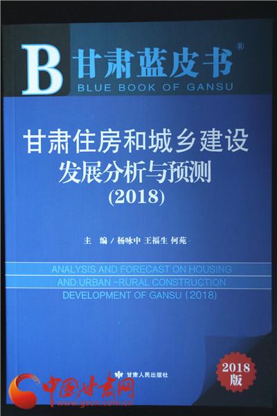 甘肃蓝皮书·住建|《甘肃住房和城乡建设发展分析与预测(2018)》