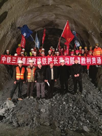 敦格铁路重点难点工程 长草沟隧道顺利贯通