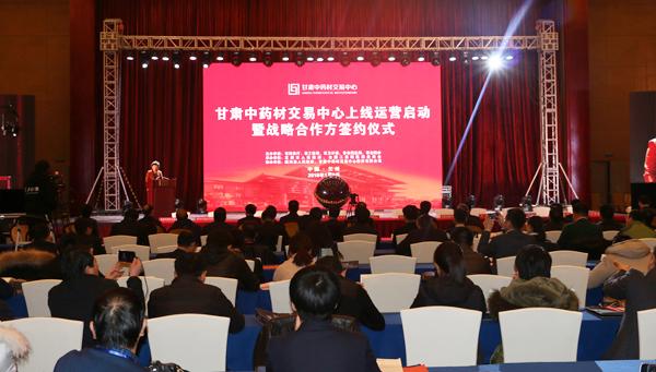 甘肃省中药材交易中心上线运营启动暨战略合作方签约仪式在兰举行(图)