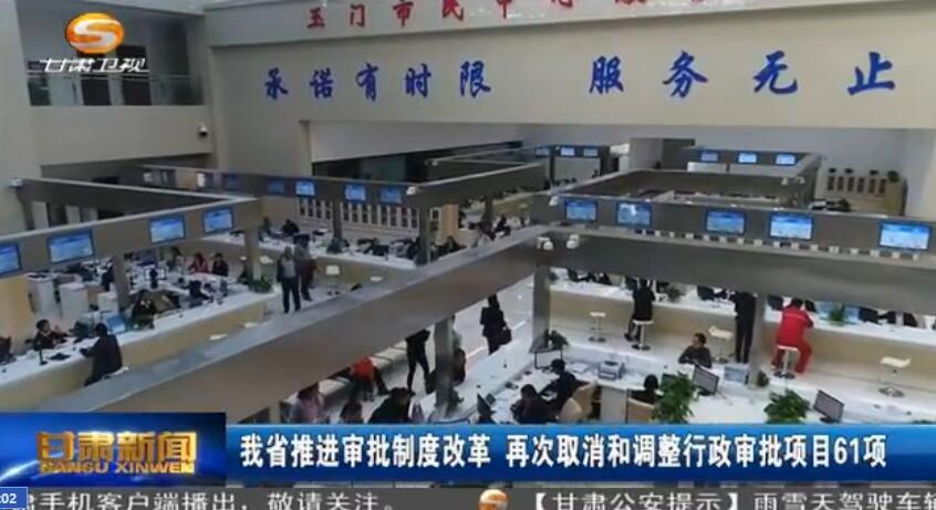 甘肃省推进审批制度改革 再次取消和调整行政审批项目61项