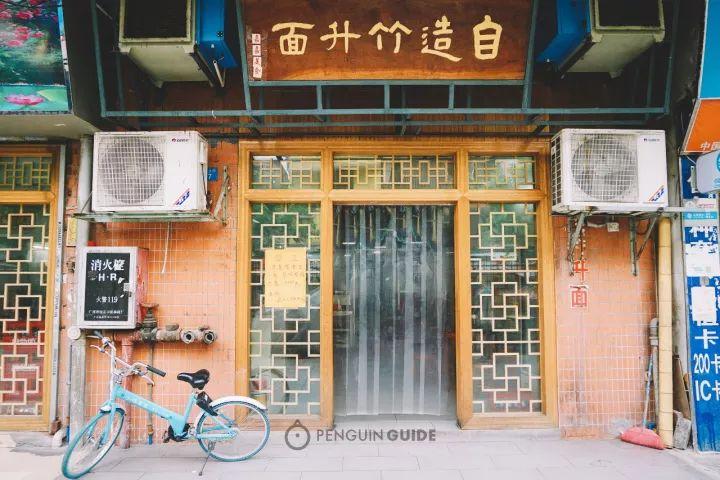 彩金沙娱乐平台:据说地道的广式云吞面_都有一根竹竿镇店