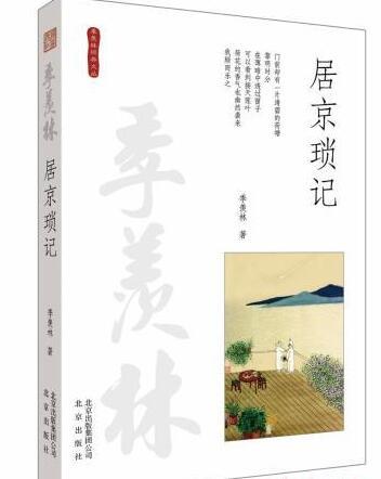 """""""季羡林经典文丛""""出版 再温大师家国情怀"""