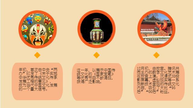 2017,放眼中国的文化自信
