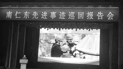 """""""天眼之父""""南仁东先进事迹巡回报告会在兰州举行(图)"""
