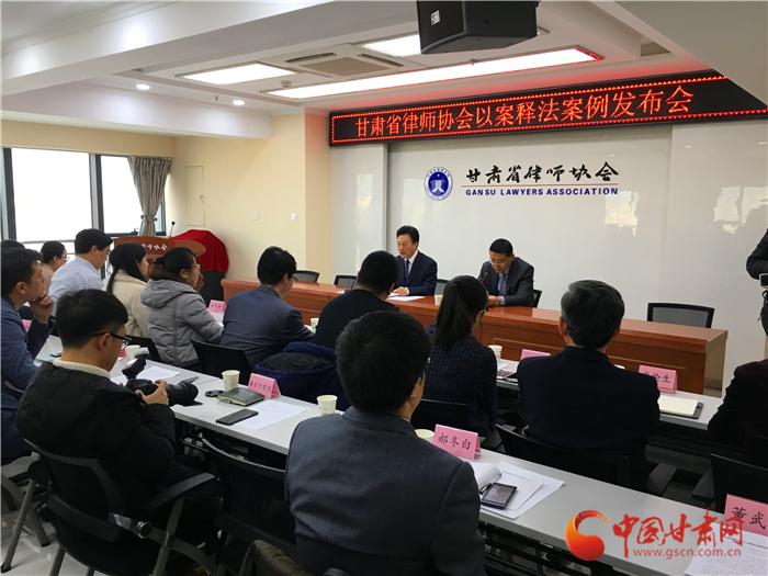 以案释法 甘肃省律师协会公布20件典型案例(组图)