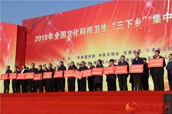 """2018年全国文化科技卫生""""三下乡""""活动走进甘肃两当县(图)"""