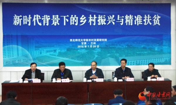 新时代背景下的乡村振兴与精准扶贫工作研讨会在兰召开(图)