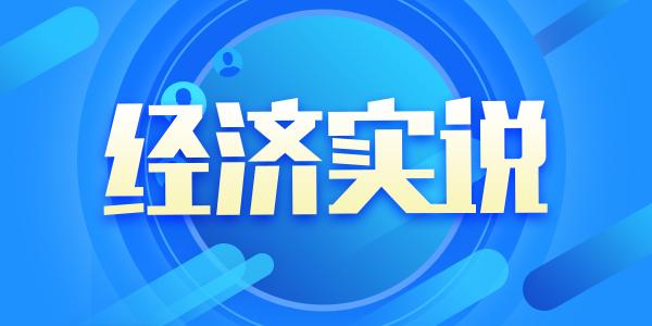 网上赌博平台:【经济实说・大家谈】6.9%,中国经济企稳向好的重要标志