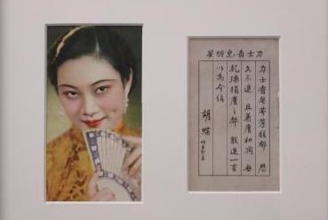 《蝶梦百年——影后胡蝶私人珍藏照片展》在上海开幕