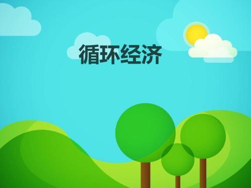 今年甘肃省全力推进兰州循环经济标准化试点工作