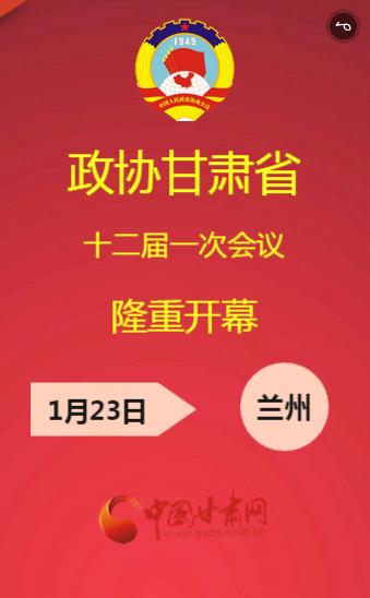 H5 |政协甘肃省十二届一次会议隆重开幕!
