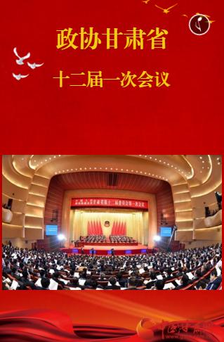 H5 |划重点!林铎在政协甘肃省十二届一次开幕会讲了哪些
