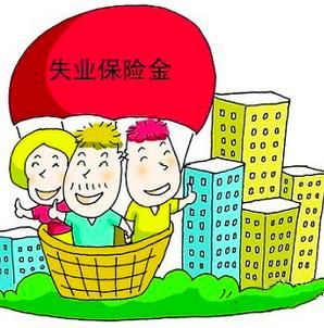 【关注甘肃两会】2018年甘肃省失业保险金标准将提高到最低工资标准的90%(图)