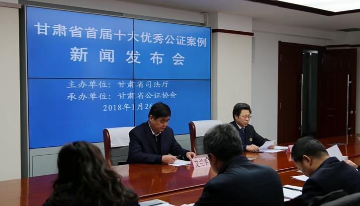 甘肃省首届十大优秀公证案例发布(图+视频)