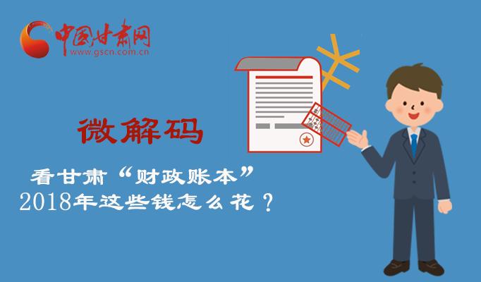 """微解码:看甘肃""""财政账本""""2018年这些钱怎么花?"""