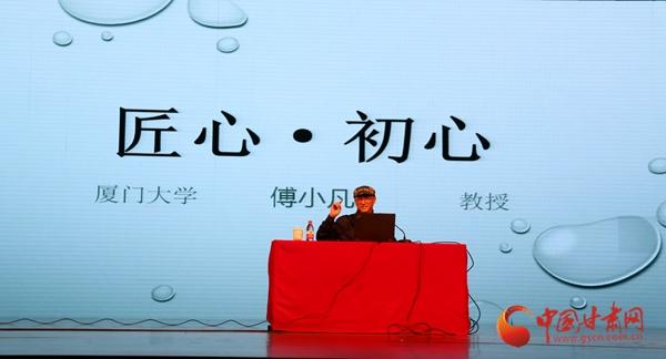 《金城讲堂》开启新年第一讲 傅小凡教授诠释匠心与初心(组图)