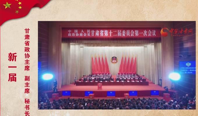 欧阳坚当选政协甘肃省第十二届委员会主席(组图+视频)