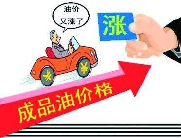 甘肃省调整成品油价格