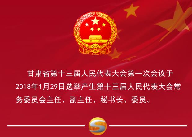 甘肃省十三届人大一次会议选举林铎为甘肃省第十三届人民代表大会常务委员会主任