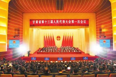 甘肃省十三届人大一次会议闭幕 林铎唐仁健讲话 通过各项决议