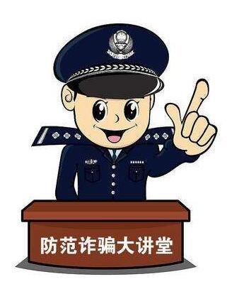 防骗:春节脚步近警惕11种骗术坑人