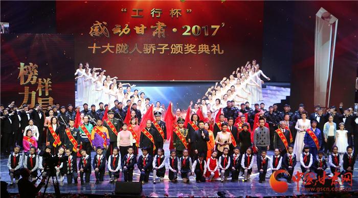 感动甘肃·2017十大陇人骄子颁奖典礼举行(组图)