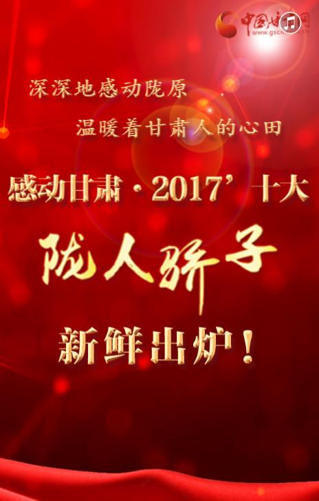H5 |感动甘肃2017十大陇人骄子新鲜出炉!
