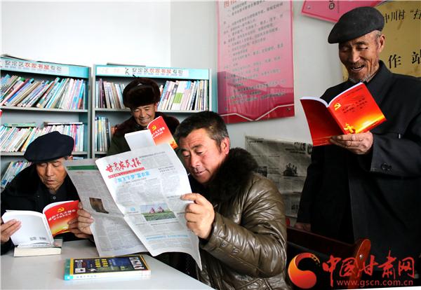 定西安定区:农家书屋成了村民学习十九大精神的好去处(图)