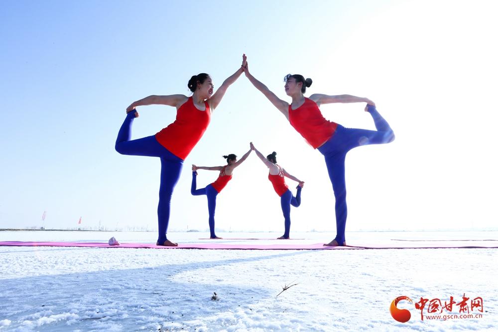 【新时代 新气象 新作为】甘肃张掖:冰雪严寒练瑜伽