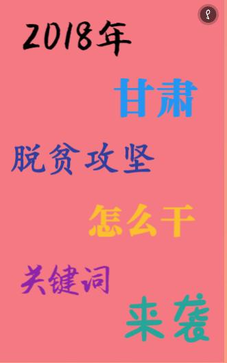 H5 |2018甘肃省脱贫攻坚怎么干 看关键词哦!