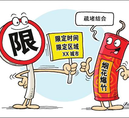 【规定】兰州划定春节禁放鞭炮区域 近郊四区设11个点
