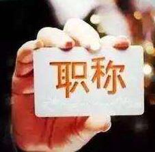 甘肃省下放企事业单位职称评审权