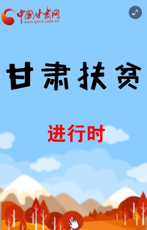 H5 |甘肃省委网信办扶贫进行时!