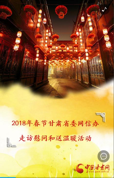 H5 |2018年春节甘肃省委网信办走访慰问和送温暖活动
