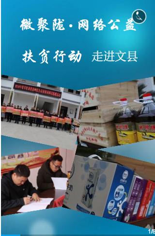 H5 |微聚拢·网络公益扶贫行动走进文县