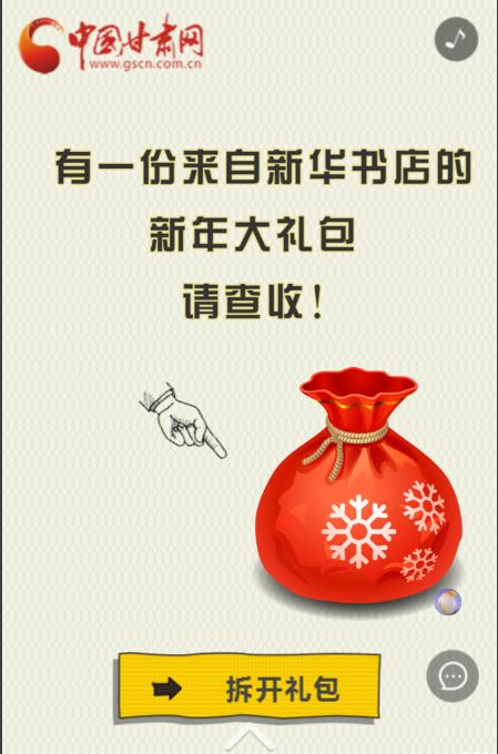 h5| 有一份来自新华书店的新年大礼包请查收!