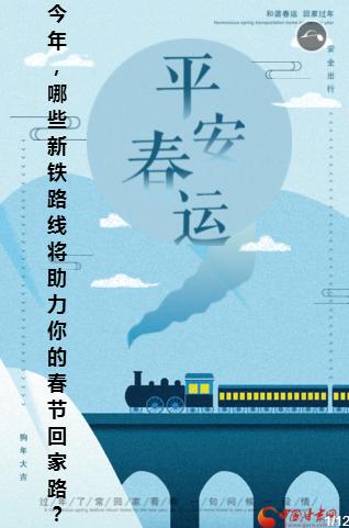 H5 |多条铁路将迎首次春运大考 哪些经过你家乡?