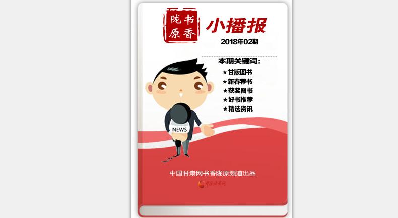 书香陇原小播报(2018年02期)