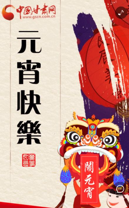 H5|正月十五上元佳节 团圆 赏灯