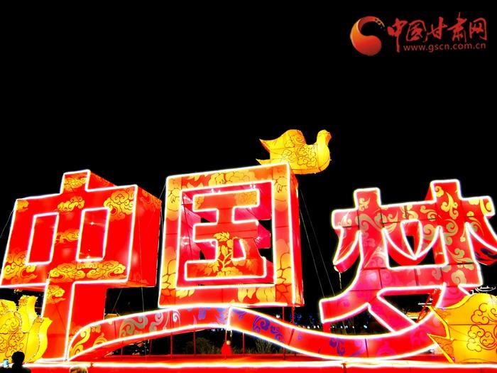 """红川杯""""年景年味年话·乡贤乡土乡愁""""手机摄影大奖赛丨张掖中心广场彩灯闪烁(图48期)"""