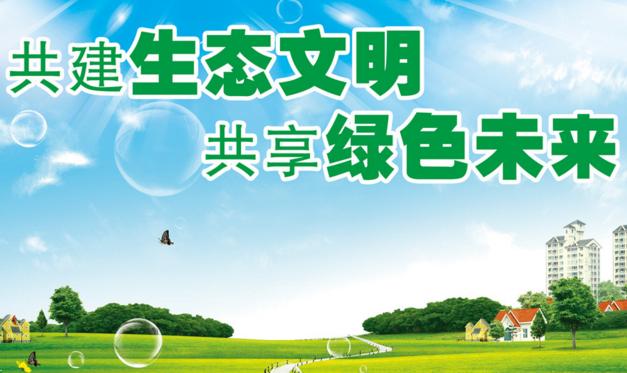 【两会聚焦】建设天蓝地绿水清的美丽中国——代表委员热议生态文明建设