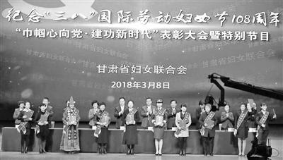 """甘肃省表彰 99名""""三八""""红旗手 50个""""三八""""红旗集体(图)"""