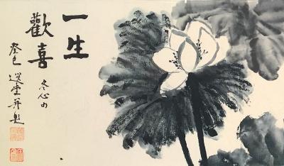 【人物】  国学大师饶宗颐书画作品选(组图)