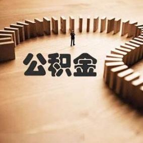 【公积金】兰州新规:房企不能拒绝公积金贷款